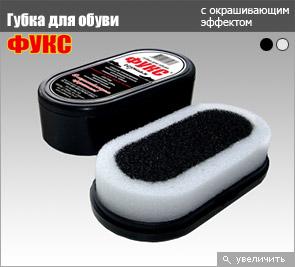 Прайс-лист - Пропитки для обуви и изделий из кожи